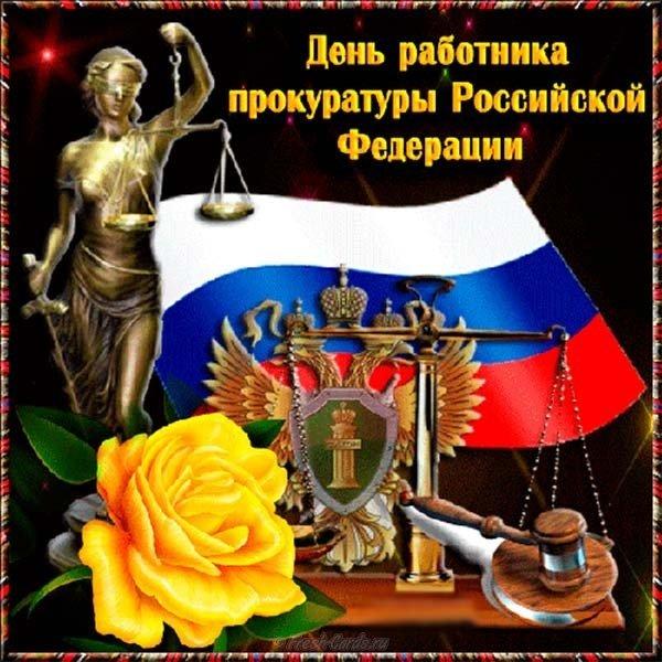 den rabotnika prokuratury rosslyskoy federatsii
