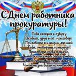День работника прокуратуры стихи скачать бесплатно на сайте otkrytkivsem.ru