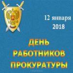 День работников прокуратуры 2018 поздравление скачать бесплатно на сайте otkrytkivsem.ru