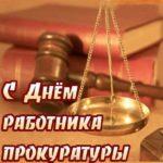 День работников прокуратуры поздравление скачать бесплатно на сайте otkrytkivsem.ru