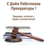 День работников прокуратуры поздравление открытка скачать бесплатно на сайте otkrytkivsem.ru