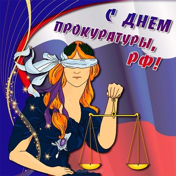 den rabotnikov prokuratury rf