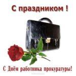 День работников прокуратуры в прозе скачать бесплатно на сайте otkrytkivsem.ru