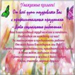День работников социальной защиты рб поздравление открытка скачать бесплатно на сайте otkrytkivsem.ru