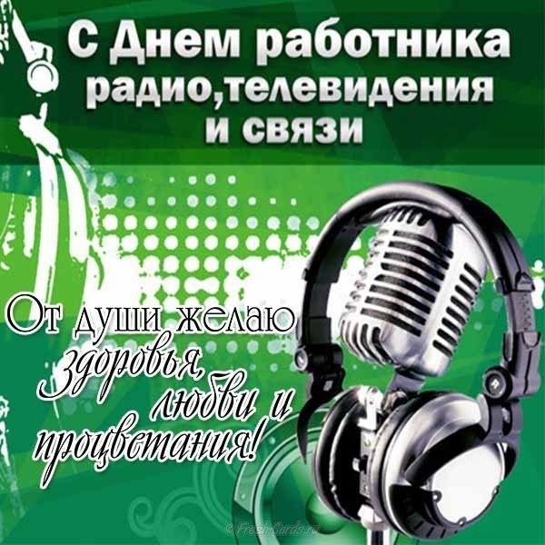 den radio kartinka pozdravlenie
