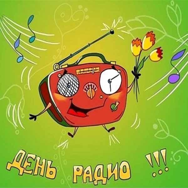 den radio otkrytka prikolnaya