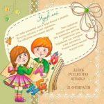 День родного языка открытка скачать бесплатно на сайте otkrytkivsem.ru