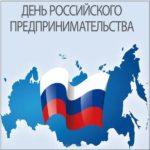 День Российского предпринимательства картинка скачать бесплатно на сайте otkrytkivsem.ru