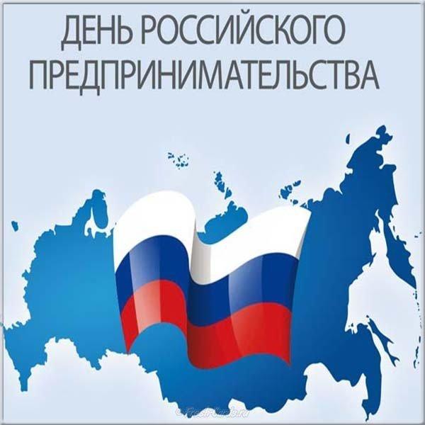 den rosslyskogo predprinimatelstva kartinka