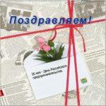 День Российского предпринимательства открытка скачать бесплатно на сайте otkrytkivsem.ru