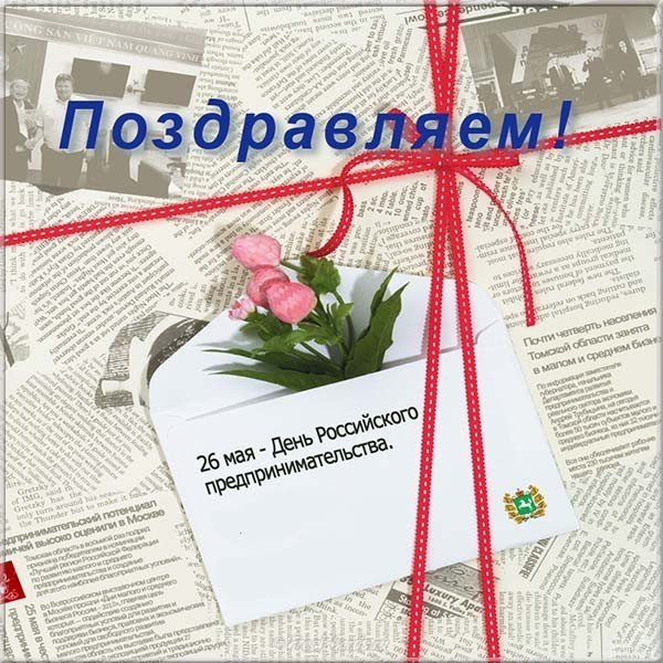 den rosslyskogo predprinimatelstva otkrytka