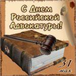 День Российской адвокатуры картинка скачать бесплатно на сайте otkrytkivsem.ru