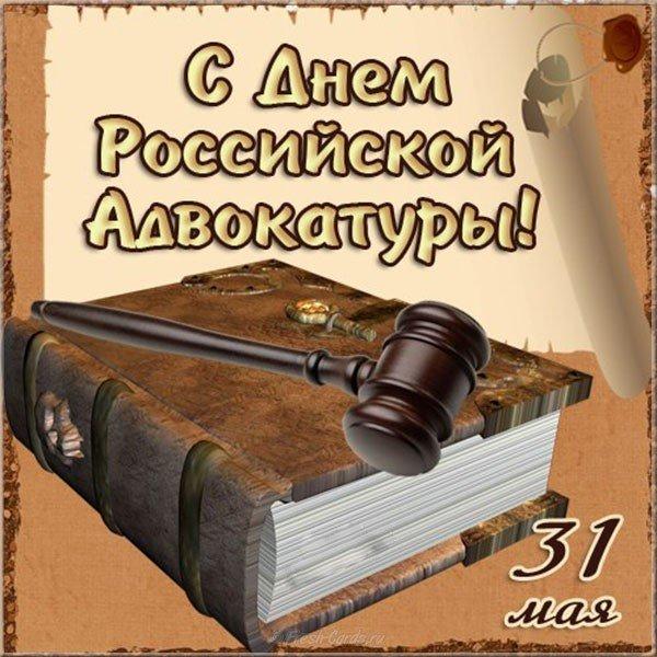 den rosslyskoy advokatury kartinka