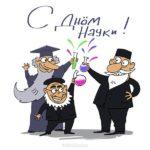 День Российской науки 2018 картинка скачать бесплатно на сайте otkrytkivsem.ru