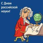 День Российской науки 2018 поздравление скачать бесплатно на сайте otkrytkivsem.ru