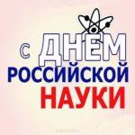 День Российской науки картинка скачать бесплатно на сайте otkrytkivsem.ru