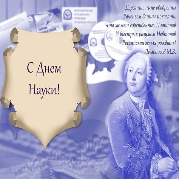 Открытки, поздравительные открытки с днем российской науки