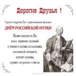 День Российской науки официальное поздравление скачать бесплатно на сайте otkrytkivsem.ru