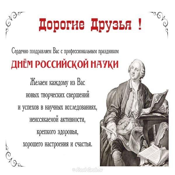 den rosslyskoy nauki ofitsialnoe pozdravlenie