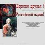 День Российской науки поздравление скачать бесплатно на сайте otkrytkivsem.ru