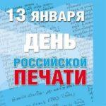День Российской печати 13 января картинка скачать бесплатно на сайте otkrytkivsem.ru