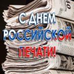 День Российской печати 2018 картинка скачать бесплатно на сайте otkrytkivsem.ru