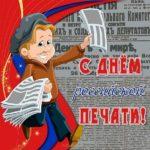 День Российской печати картинка скачать бесплатно на сайте otkrytkivsem.ru