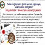День Российской печати официальные поздравление скачать бесплатно на сайте otkrytkivsem.ru
