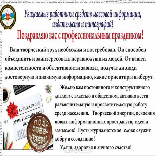 den rosslyskoy pechati ofitsialnye pozdravlenie