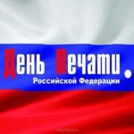 День Российской печати открытка скачать бесплатно на сайте otkrytkivsem.ru