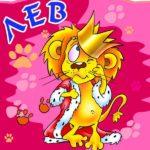 Открытка с днем рождения лев скачать бесплатно на сайте otkrytkivsem.ru