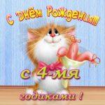 День рождения 4 года открытка скачать бесплатно на сайте otkrytkivsem.ru
