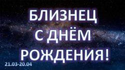 Картинка с днем рождения близнецу скачать бесплатно на сайте otkrytkivsem.ru