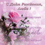 День рождения Люба открытка скачать бесплатно на сайте otkrytkivsem.ru