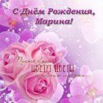 День рождения Марина открытка скачать бесплатно на сайте otkrytkivsem.ru