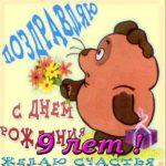 День рождения открытка 9 лет скачать бесплатно на сайте otkrytkivsem.ru