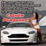 День рождения открытка с поздравлениями мужчине скачать бесплатно на сайте otkrytkivsem.ru