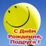 День рождения подруги открытка скачать бесплатно на сайте otkrytkivsem.ru