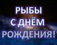 Картинка с днем рождения для рыбы скачать бесплатно на сайте otkrytkivsem.ru