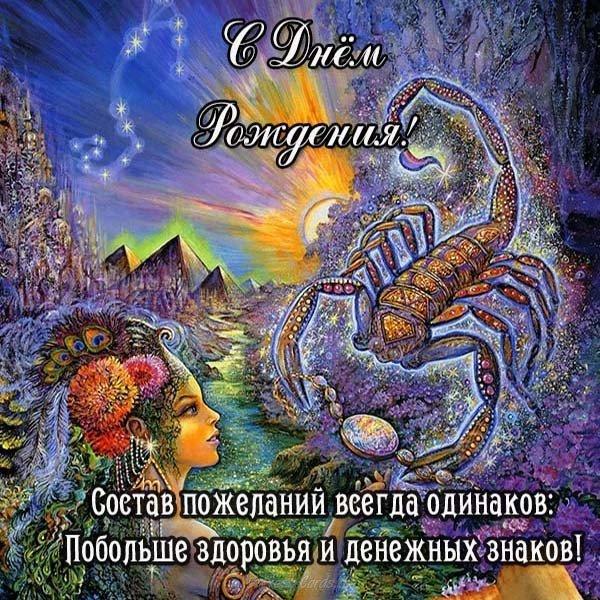 den rozhdeniya skorpiona otkrytka