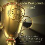 День рождения зятя поздравление от тещи открытка скачать бесплатно на сайте otkrytkivsem.ru