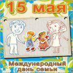 День семей 15 мая картинка скачать бесплатно на сайте otkrytkivsem.ru