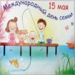 День семей картинка хорошего качества скачать бесплатно на сайте otkrytkivsem.ru