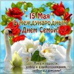 День семьи фото картинка скачать бесплатно на сайте otkrytkivsem.ru