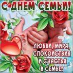 День семьи открытка скачать бесплатно на сайте otkrytkivsem.ru