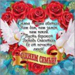 День семьи открытка бесплатно скачать бесплатно на сайте otkrytkivsem.ru