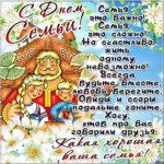 День семьи открытка и поздравление скачать бесплатно на сайте otkrytkivsem.ru