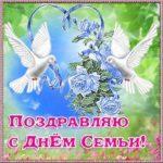 День семьи открытка картинка скачать бесплатно на сайте otkrytkivsem.ru