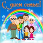 День семьи прикольная картинка скачать бесплатно на сайте otkrytkivsem.ru