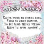 День сестры картинка скачать бесплатно на сайте otkrytkivsem.ru